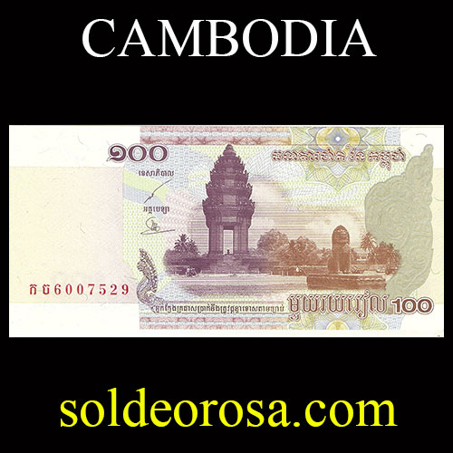 NATIONAL BANK OF CAMBODIA - 100 RIELS, 2001