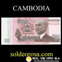 NATIONAL BANK OF CAMBODIA - 500, 2014
